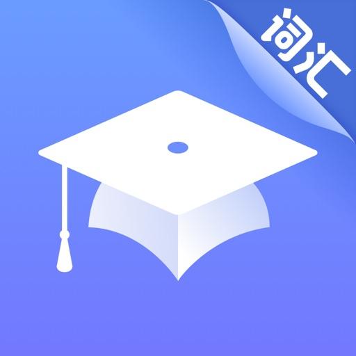 小站托福阅读-ETS正版TOEFL高频阅读词汇
