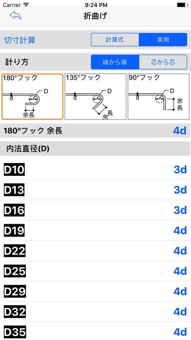 鉄筋形状電卓のスクリーンショット3