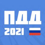 ПДД 2021: Билеты и Экзамен на пк