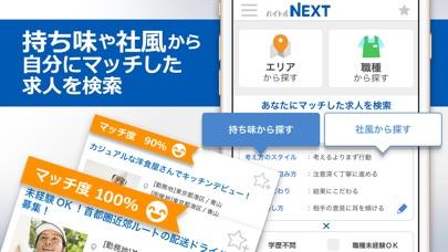 バイトル NEXT-正社員、社員デビュー歓迎の転職求人アプリスクリーンショット2