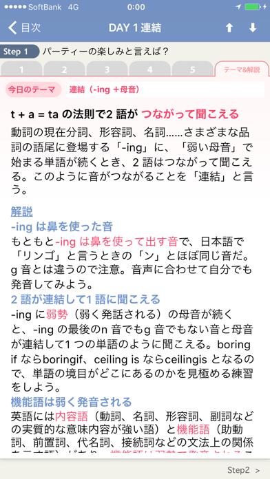 究極の英語ディクテーション Vol.2 [アルク]のおすすめ画像4