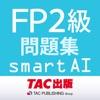 FP2級問題集SmartAI