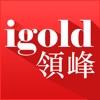 领峰贵金属-黄金交易投资开户软件