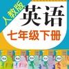 初中英语助手七年级下册(人教版)