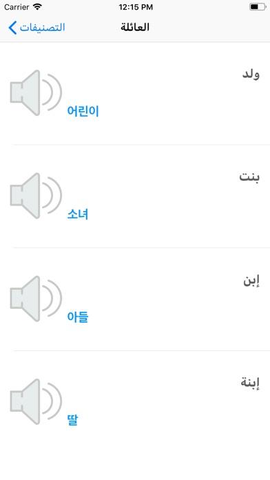 تعلم اللغة الكورية screenshot 3