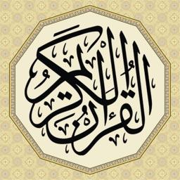 القرآن الكريم : تفسير وتلاوة