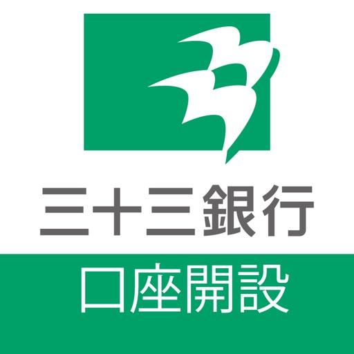 三十三銀行口座開設アプリ
