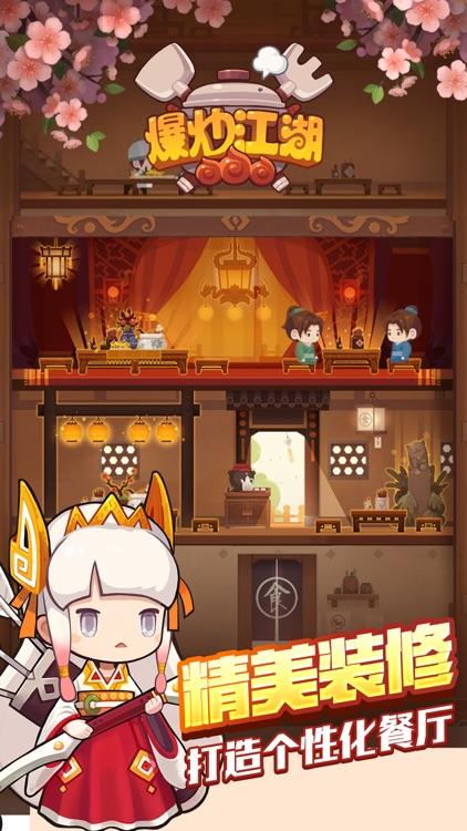 爆炒江湖 - 轻松收集美食经营游戏 screenshot-4