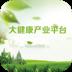 25.大健康产业平台