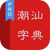 潮汕字典 - 专业版