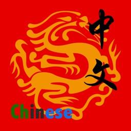 Chinlee-Learn Chinese说中国话学中文字幕