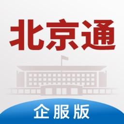 北京通企服版