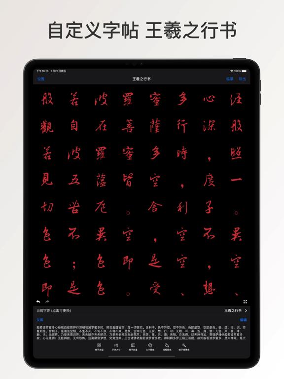 练字大师临摹版 - 硬笔书法练字帖&毛笔临帖临摹のおすすめ画像1