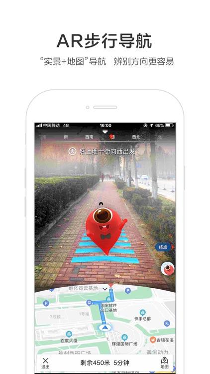 百度地图-路线规划,出行必备 screenshot-6