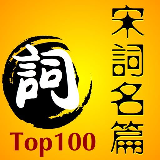 宋词名篇100首 icon