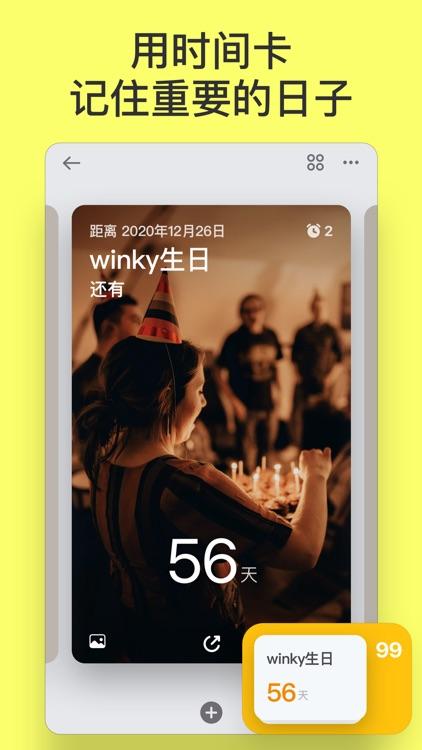 WinkCard - Card Memory Note screenshot-6