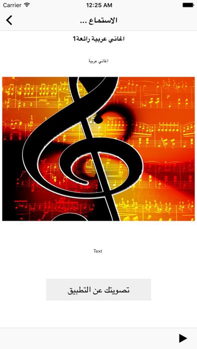 أغاني عربية قويةلقطة شاشة2