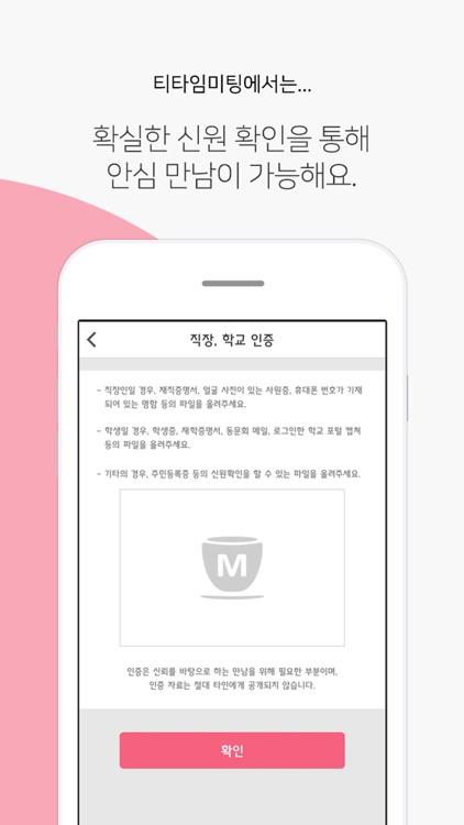 티타임미팅 - 우리 커피 한 잔 할래요? screenshot-5