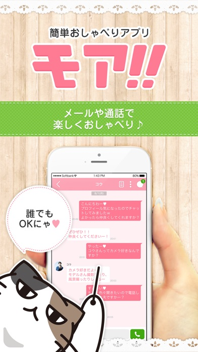 モア-ビデオ通話が出来るアプリスクリーンショット1