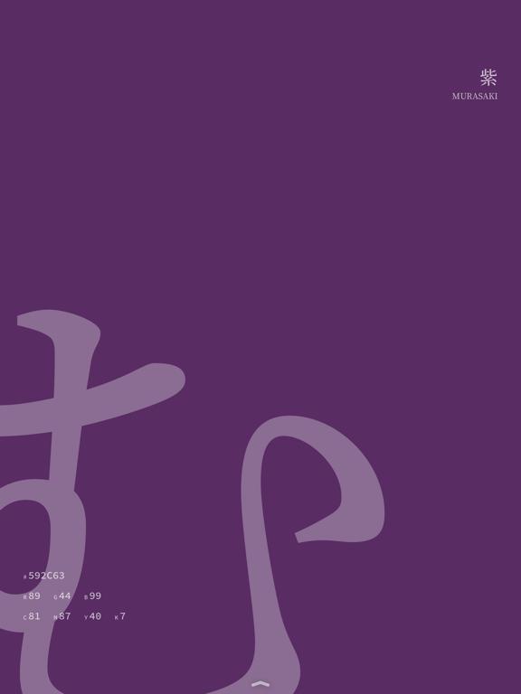 日本の伝統色:インスピレーションを与える色のおすすめ画像1