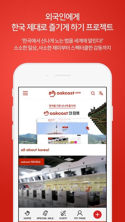 aakcast - 한국여행(투어정보/예약, 할인쿠폰)