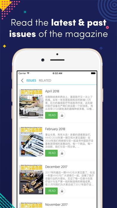 医疗设备商情Medical Manufacturing & Design for ChinaScreenshot of 1