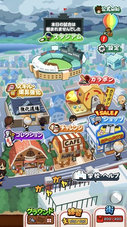 ぼくらの甲子園!ポケット 高校野球ゲーム screenshot-6