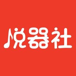 悦器社-吉他在线互动教学