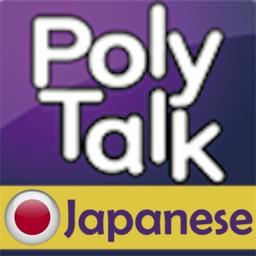 폴리톡일본어