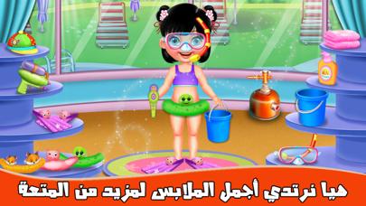 العاب الاسرة العاب بنات اطفاللقطة شاشة5