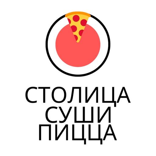 Столица Суши Пицца | Ярославль