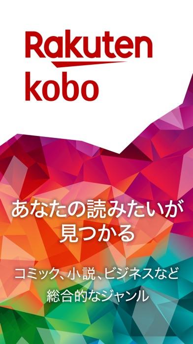 楽天Kobo - 電子書籍が読めるアプリスクリーンショット1
