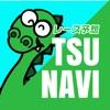 レース予想 TSU NAVI