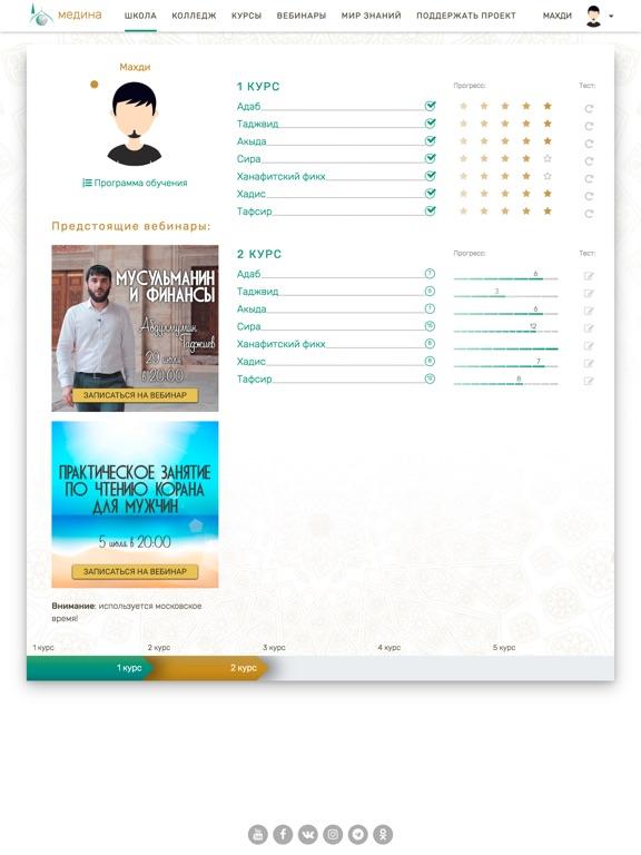 Академия Медина Скриншоты14