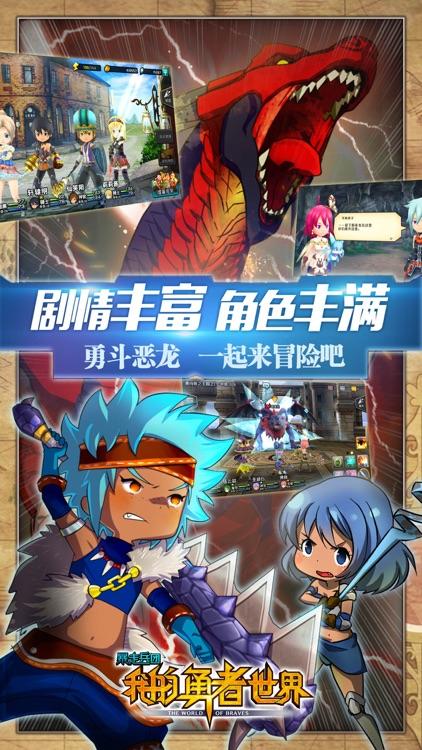 暴走兵团 screenshot-4
