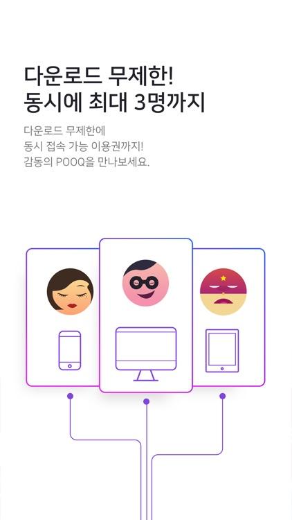 POOQ (푹) screenshot-5