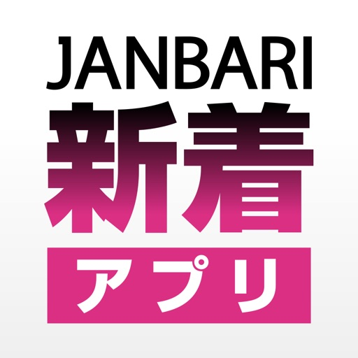 ジャンバリ新着