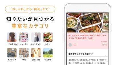 LOCARI(ロカリ)-オトナ女子の最新トレンドアプリ- ScreenShot1