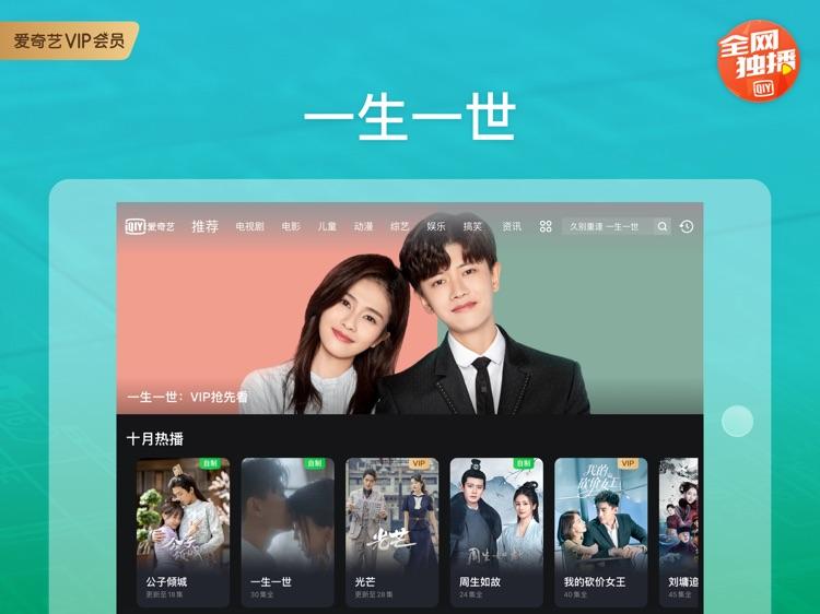 爱奇艺HD-八角亭谜雾全网独播 screenshot-8