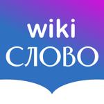 Толковый словарь Вики Слово на пк