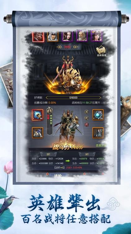 无双三国传-群雄争霸乱世无双 screenshot-4