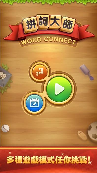 Word Connect ¤屏幕截圖2
