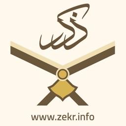 قرآن فارسی ذکر Quran Farsi