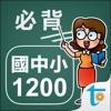 國中小學生必背單字1200 - iPhoneアプリ