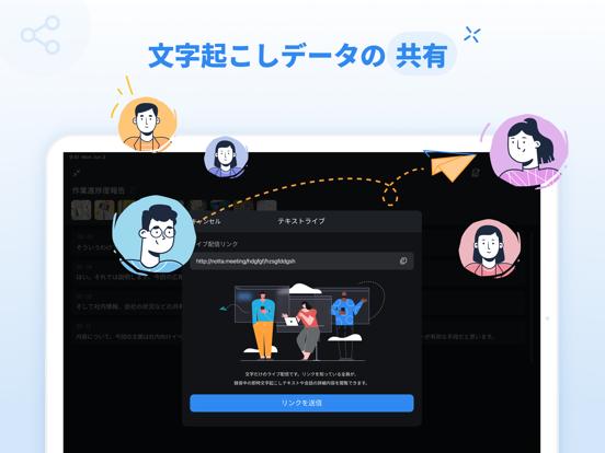Notta-自動文字起こし・日本語の音声をテキスト変換のおすすめ画像7