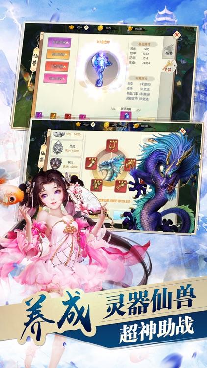 王者修仙-3D国风MMORPG修仙手游 screenshot-4