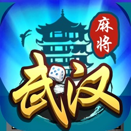 武汉麻将-真人欢乐麻将玩法平台