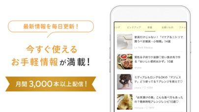 LOCARI(ロカリ)-オトナ女子の最新トレンドアプリ- ScreenShot2