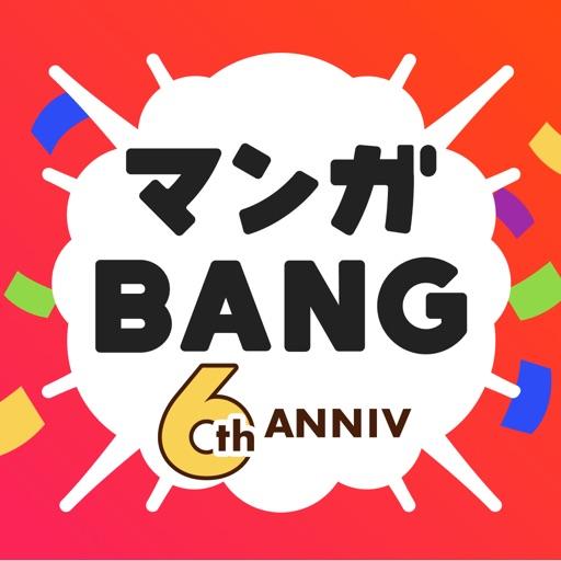 マンガBANG!人気の漫画が読めるマンガアプリ