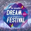 テレビ朝日ドリームフェスティバル - iPhoneアプリ